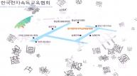 한국한자속독 강사양성 교육기관