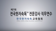 제7회 전국한자속독 전문강사 직무연수회