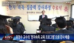KNS뉴스통신 '한자 속독' 동아대 평생교육원 두뇌개발 교육