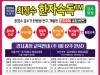 [최정수 한자속독™] 강사양성과정 안내(2018.9~)