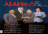 시사뉴스앤 9월호 최정수한자속독™ 우수성 보도