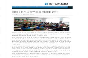최정수한자속독™의 우수성, 한국강사신문에 보도