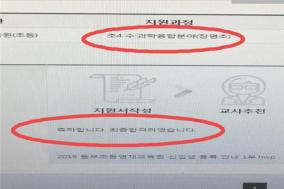 서울특별시 교육청 영재선발 합격 이예령 최정수한자속독반