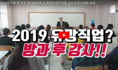 2019 유망직종 최정수한자속독 전문강사