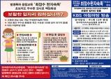 최정수한자속독 강사양성 과정안내2019.6~ (한국한자속독강사 자격증)한국한자속독교육협회