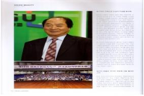 """월간 Prime Leaders 6월호 """"최정수한자속독""""의 우수성 보도"""