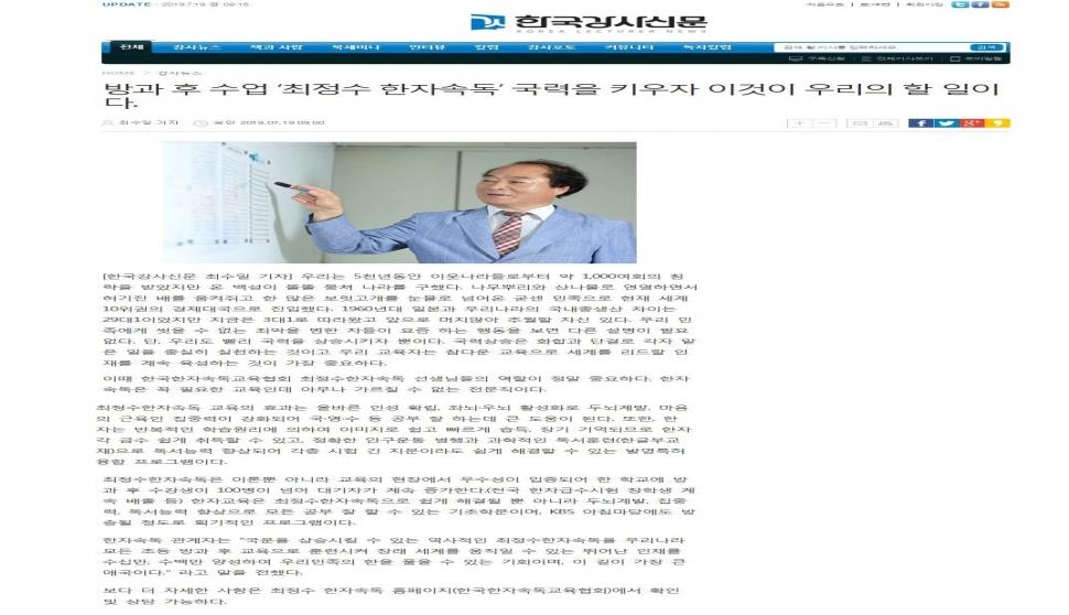 한국강사신문, 「방과 후 수업 '최정수 한자속독' 국력을 키우자 이것이 우리의 할 일이다.」
