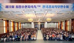 최정수한자속독 강사 연수회