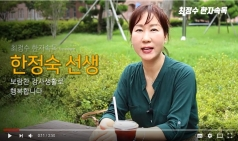 """[최정수 한자속독] 한정숙 선생 인터뷰 """"보람찬 강사생활로 행복합니다"""""""