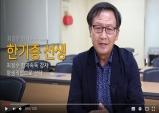 [최정수 한자속독 한기종 선생 인터뷰] 최정수 한자속독 강사, 평생직업으로 선택