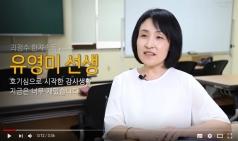 [최정수 한자속독 유영미 선생 인터뷰] 호기심으로 시작한 강사생활 지금은 재밌습니다