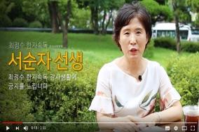 """[최정수 한자속독] 서순자 선생 인터뷰 """"최정수 한자속독 강사생활에 긍지를 느낍니다"""""""