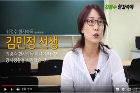 [최정수 한자속독 김민정 선생 인터뷰] 최정수 한자속독 매력에 빠져서 강사생활을 시작