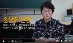 [최정수 한자속독 손상희 선생 인터뷰] 최정수 한자속독, 부모님과 아이들의 뜨거운 관심 속에 학생 수가 늘어남
