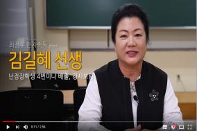 [최정수 한자속독 김길혜 선생 인터뷰] 최정수 한자속독, 난정장학생 4번이나 배출, 강사보람