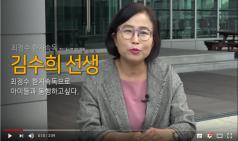 [최정수 한자속독] 김수희 선생 인터뷰 : 최정수 한자속독으로 아이들과 동행하고 싶다