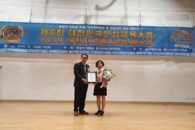 제6회 대한민국 교육공헌 대상 수상ㅡ 원화자 선생님