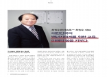 월간지 INTERVIEW 12월호에 최정수한자속독의 우수성 보도