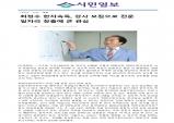 """시민일보 """"최정수 한자속독, 강사 모집으로 전문 일자리 창출에 큰 관심"""""""