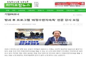 라이브팜뉴스 < 방과후프로그램 '최정수한자속독' 전문 강사 모집 > 2020.5.8