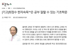조은뉴스  2020.5.29