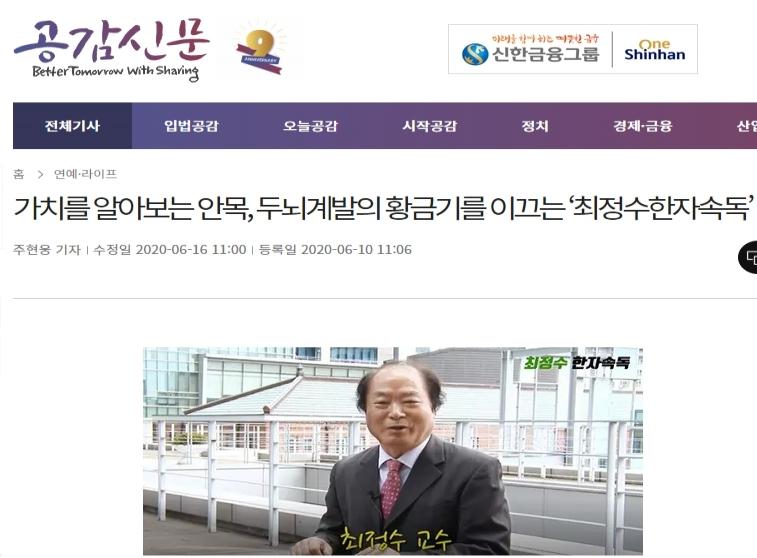 [공감신문]가치를 알아보는 안목, 두뇌계발의 황금기를 이끄는 '최정수한자속독' 2020.6.16