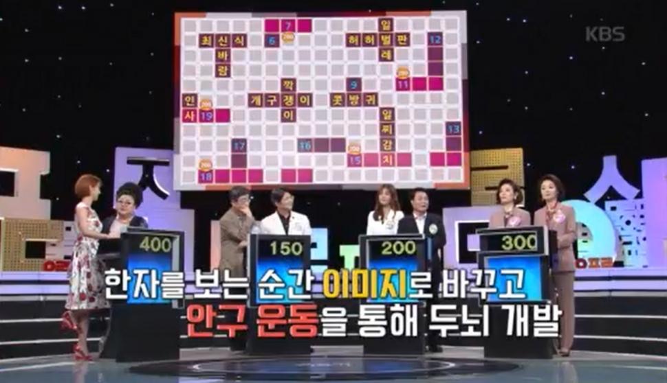 KBS 우리말겨루기 또 출연  2020.8