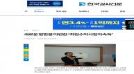 한국강사신문  2020.10.14