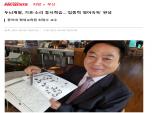 """뉴시스 """"최정수박사집중력영어속독""""의 우수성 보도 2021.4.6"""