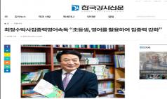 """한국강사신문 """"최정수박사집중력영어속독""""의 우수성 보도 2021.4.12"""