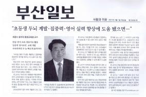 부산일보 의 우수성 보도 2021.4.1