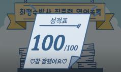 최정수박사집중력영어속독TV