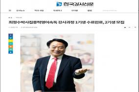 """한국강사신문 """"최정수박사집중력영어속독""""의 우수성 보도 2021.5.20"""