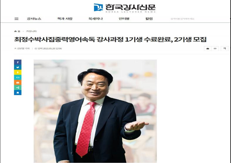 """한국강사신문 """"최정수박사집중력영어속독 강사과정 1기생 수료 완료, 2기생 모집"""" 보도 2021.5.20"""