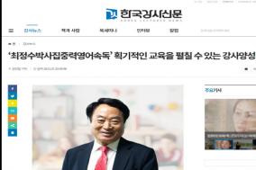 """한국강사신문 """"최정수박사집중력영어속독, 획기적인 교육을 펼칠 수 있는 강사양성"""" 보도 2021.7.20"""