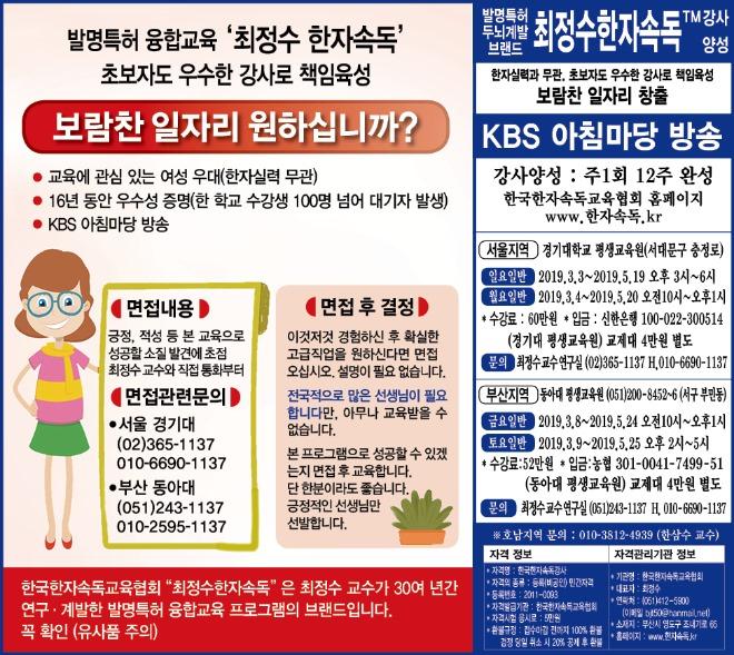 2019.1.28에녹스-한자속독_5단반.jpg