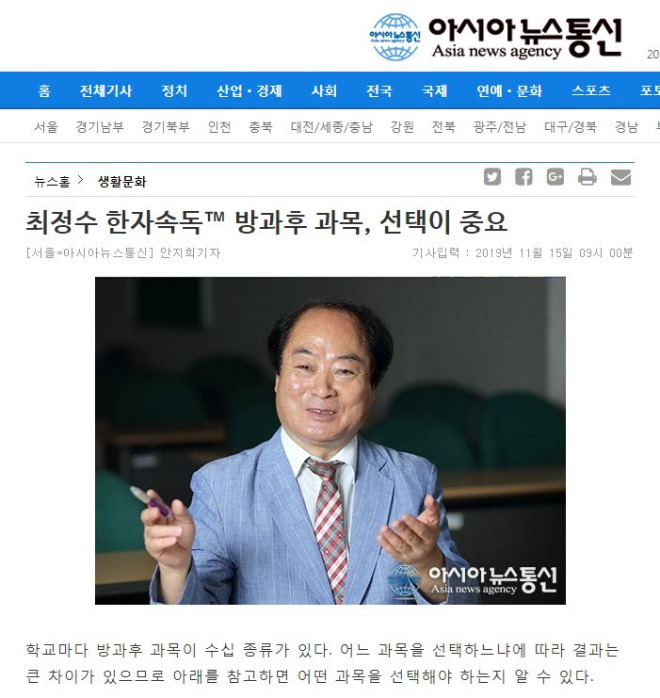 2019.11.16아시아뉴스통신.jpg