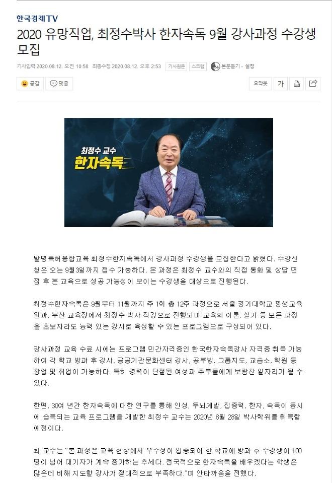 2020.8.12한국경제TV.jpg