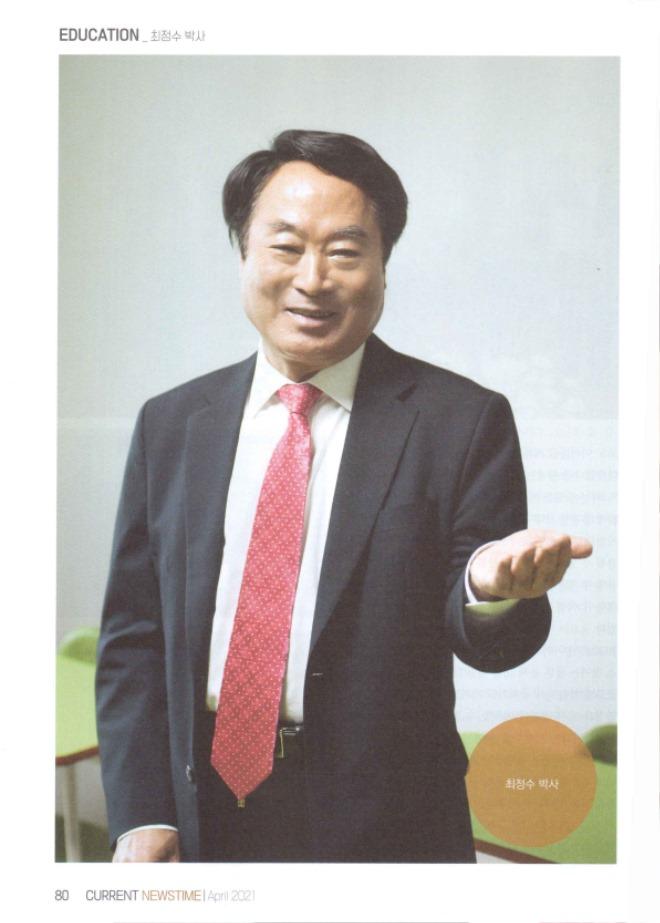 시사뉴스타임2021.4-001.jpg