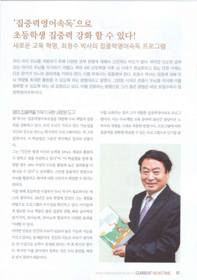 시사뉴스타임2021.4-002.jpg