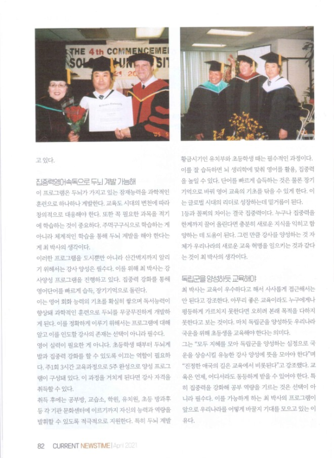 시사뉴스타임2021.4-003.jpg
