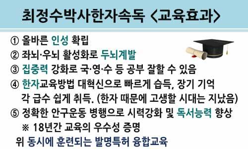 최정수박사한자속독교육효과2.jpg